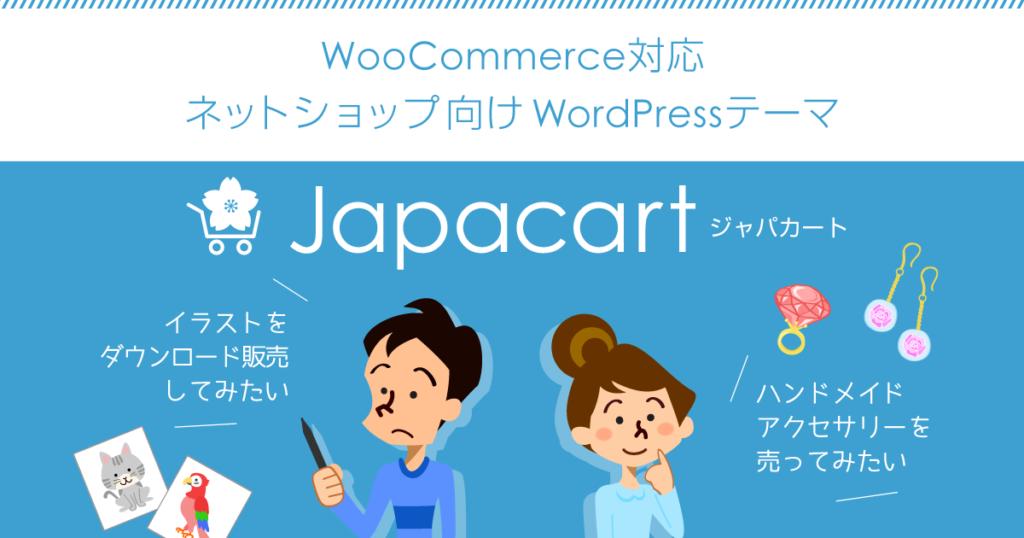 WooCommerce対応ネットショップ向けWordPressテーマ ジャパカート